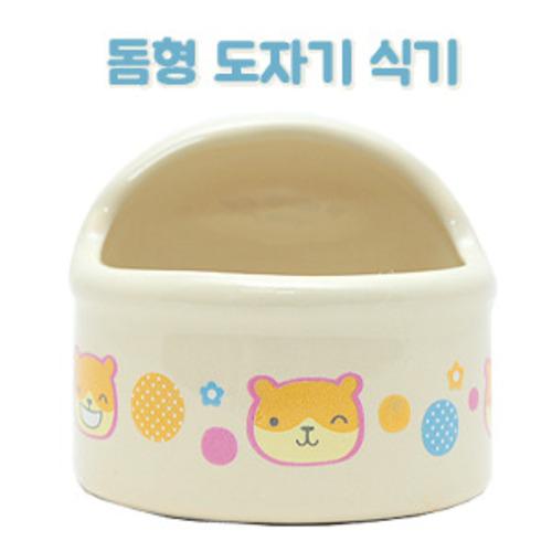 돔형 도자기 급식기(베이지) / 햄스터 밥그릇
