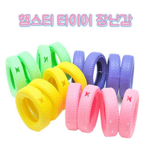햄스터 타이어 장난감