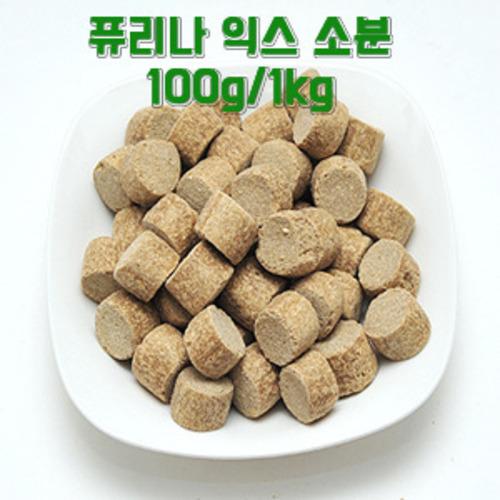 퓨리나 익스트루젼 100g/1kg