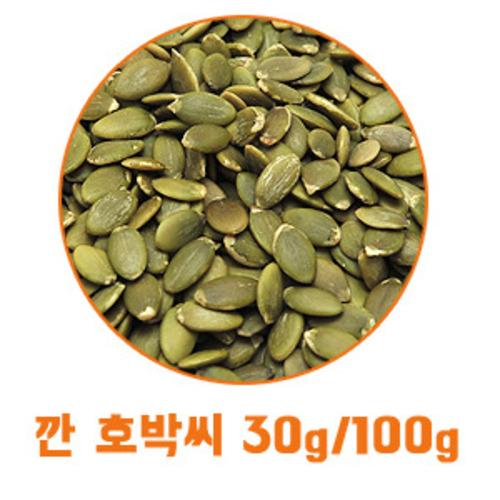 깐 호박씨 30g/100g