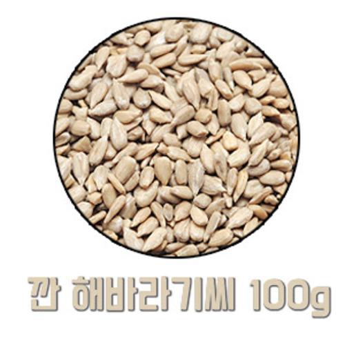 깐 해바라기씨 100g