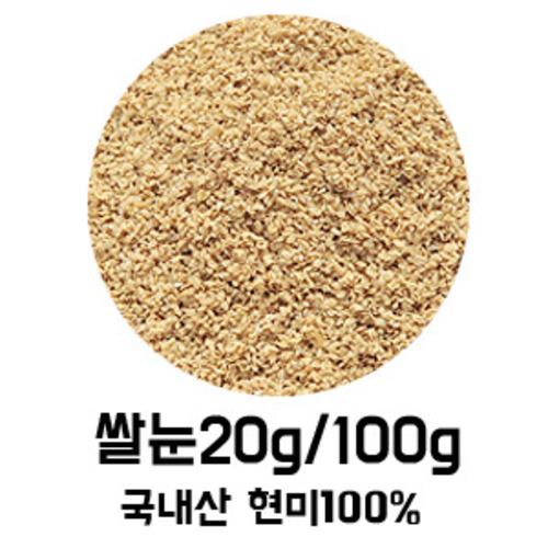 쌀눈 자연간식 20g/100g