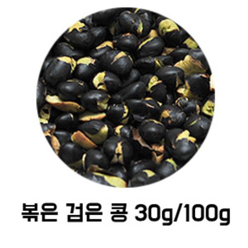 볶은 검정콩 30g/100g