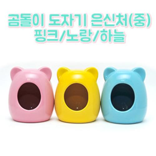 곰돌이 도자기 은신처(중) 핑크/노랑/하늘