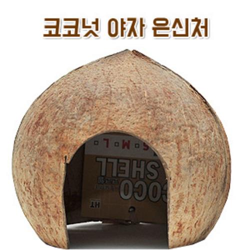 코코넛 야자 은신처(소/중/대)