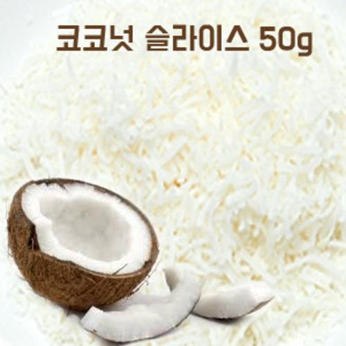 코코넛 슬라이스 50g