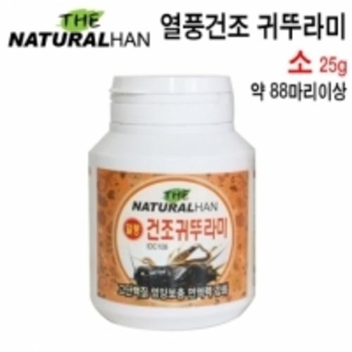 MG 내츄럴 - 열풍건조 귀뚜라미 25g