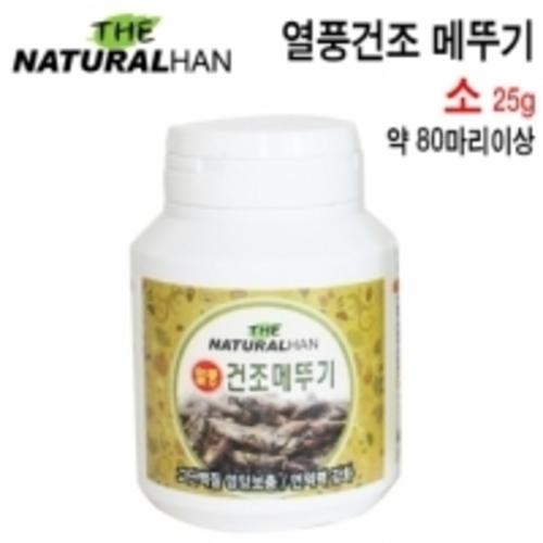 MG내츄럴- 열풍건조 메뚜기 25g