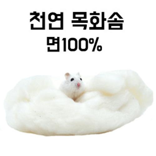 천연목화솜 30g