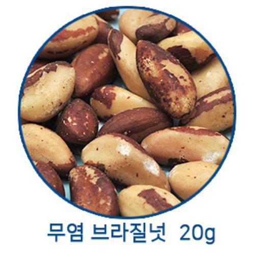 무염 브라질넛