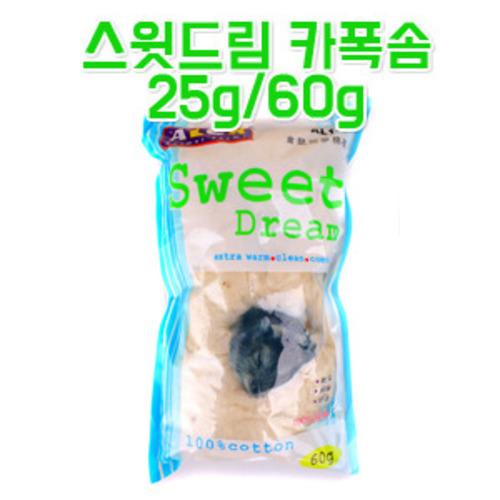 스위드림 카폭솜 25g/60g