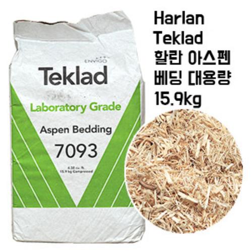 할란 아스펜 베딩/Harlan teklad Aspen bedding 대용량 15.9Kg