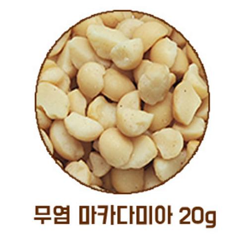 무염 마카다미아 20g