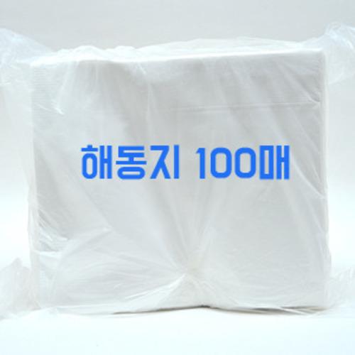 해동지 100매