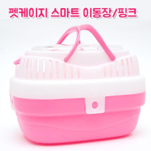 펫케이지 스마트 이동장/핑크