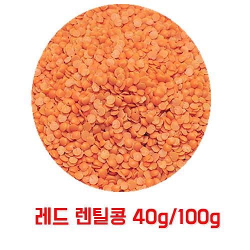 레드 렌틸콩 40g/100g