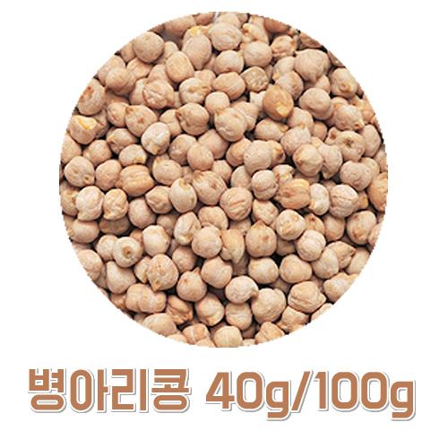 병아리 콩 40g/100g