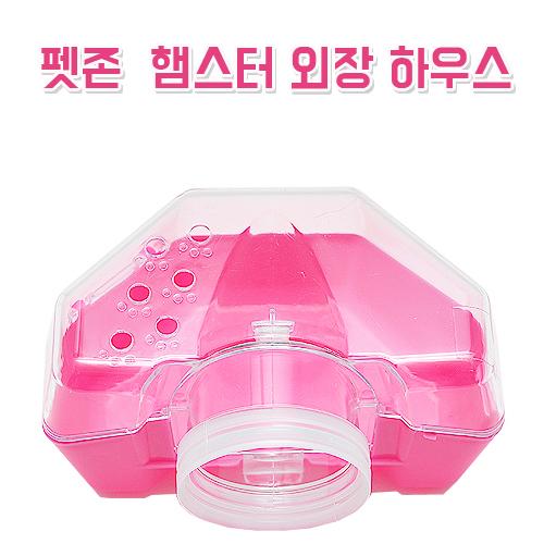 펫존 외장하우스/핑크 A3-D