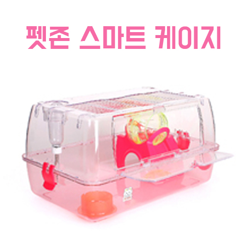 펫존 스마트 케이지 /핑크